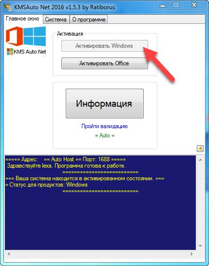 «Активация» и выбрать пункт «Активировать Windows»