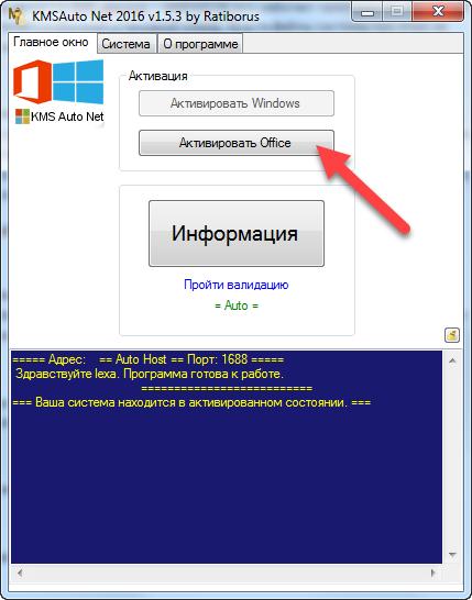 Microsoft – Office Активация
