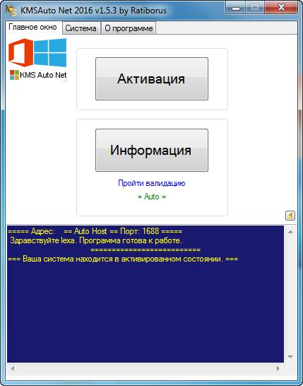 Окно после загрузки программы